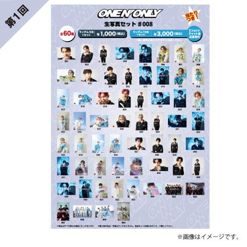 [ONE N' ONLY]【第1回/2ショットチャット会応募券付き】ONE N' ONLY 生写真セット #008(REI・KENSHIN・NAOYA)