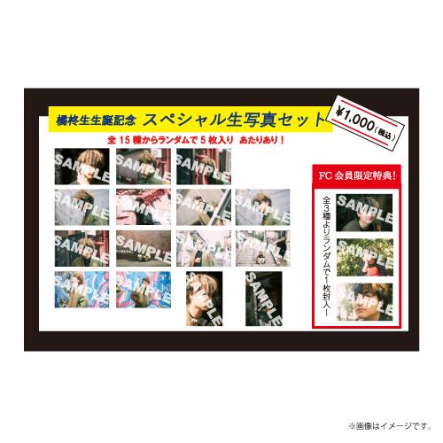 [DISH//]【FC会員限定】橘柊生26th BIRTHDAY PHOTO SET