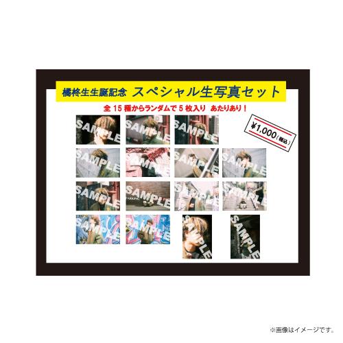 [DISH//]橘柊生26th BIRTHDAY PHOTO SET