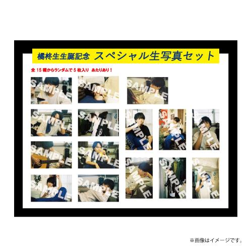 [DISH//]橘柊生生誕記念 スペシャル生写真セット