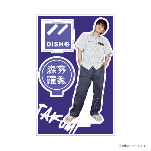[DISH//]DISH// 森羅万象 Acrylic Stand (北村匠海)