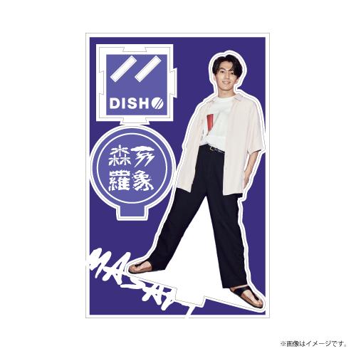 [DISH//]DISH// 森羅万象 Acrylic Stand (矢部昌暉)