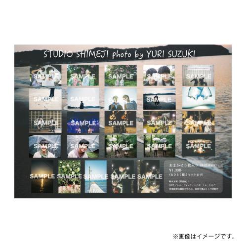 [さくらしめじ]【生写真】STUDIO SHIMEJI photo by YURI SUZUKI(ランダム5枚入り)