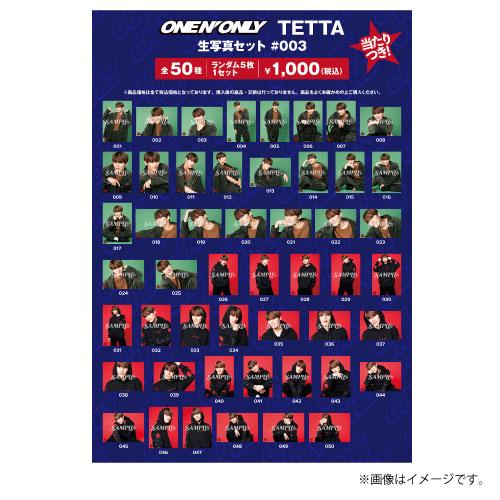 [ONE N' ONLY]TETTA 生写真セット #003