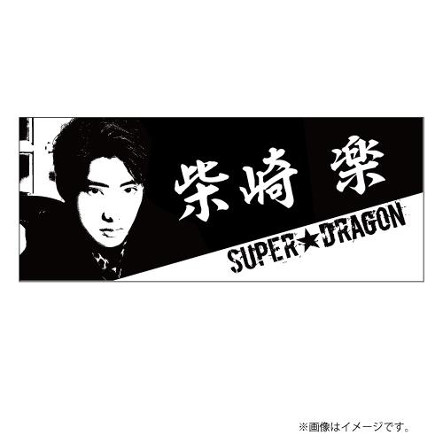 [SUPER★DRAGON]SUPER★DRAGON メンバータオル ver.2(柴崎 楽)