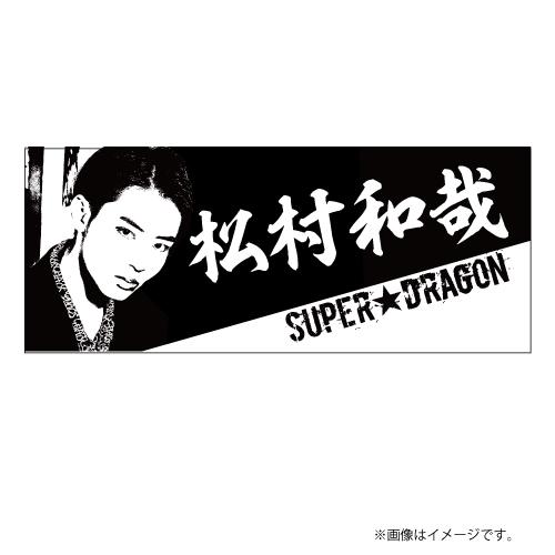 [SUPER★DRAGON]SUPER★DRAGON メンバータオル ver.2(松村 和哉)