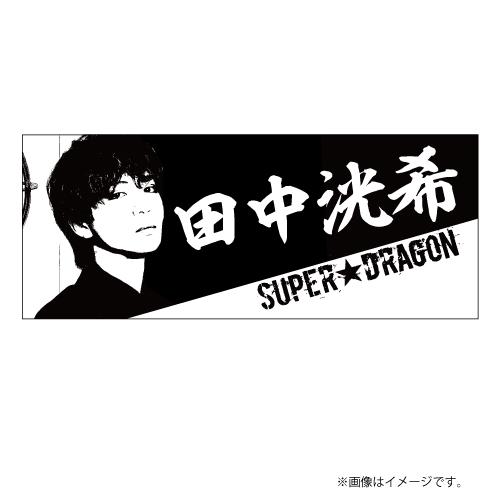 [SUPER★DRAGON]SUPER★DRAGON メンバータオル ver.2(田中 洸希)
