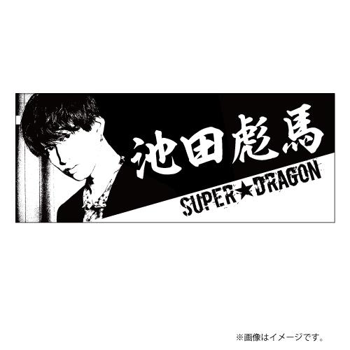 [SUPER★DRAGON]SUPER★DRAGON メンバータオル ver.2(池田 彪馬)