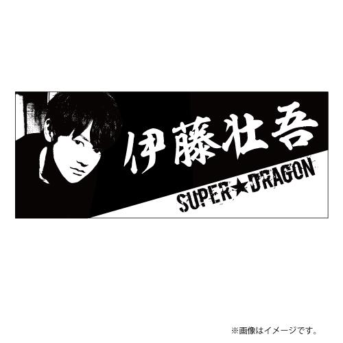 [SUPER★DRAGON]SUPER★DRAGON メンバータオル ver.2(伊藤 壮吾)