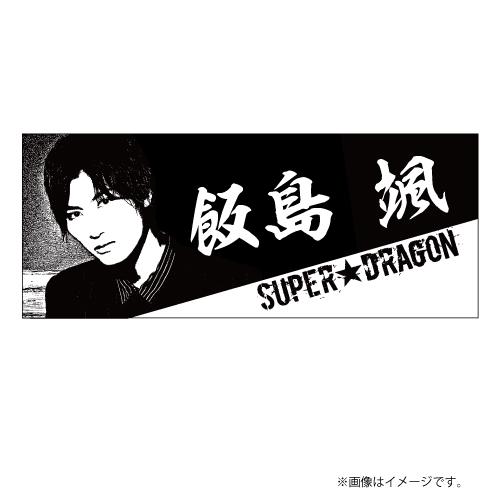 [SUPER★DRAGON]SUPER★DRAGON メンバータオル ver.2(飯島 颯)