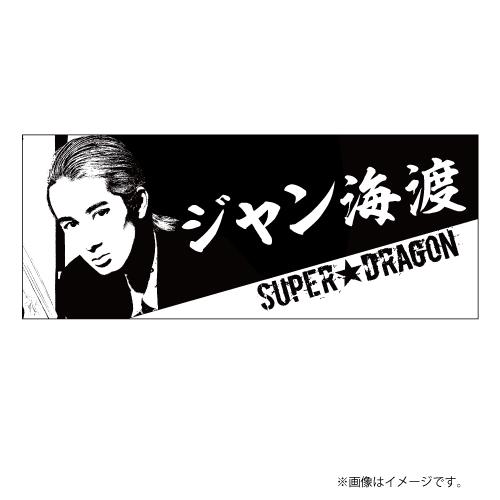 [SUPER★DRAGON]SUPER★DRAGON メンバータオル ver.2(ジャン 海渡)