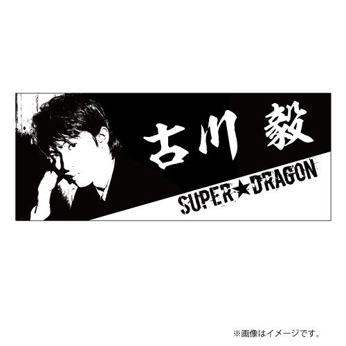 [SUPER★DRAGON]SUPER★DRAGON メンバータオル ver.2(古川 毅)