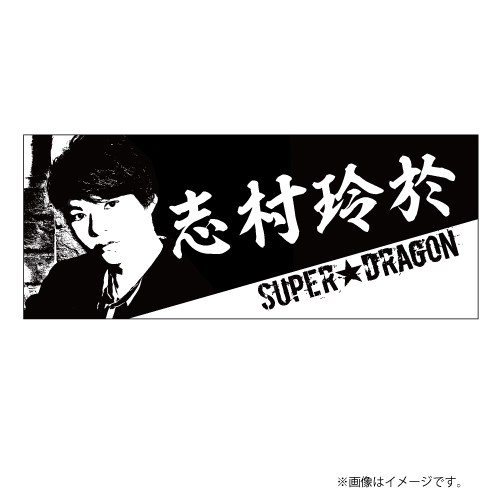 [SUPER★DRAGON]SUPER★DRAGON メンバータオル ver.2(志村 玲於)