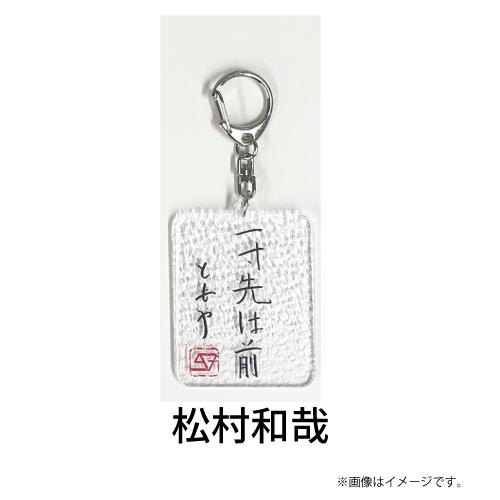[SUPER★DRAGON]SUPER★DRAGON 格言キーホルダー(松村 和哉)
