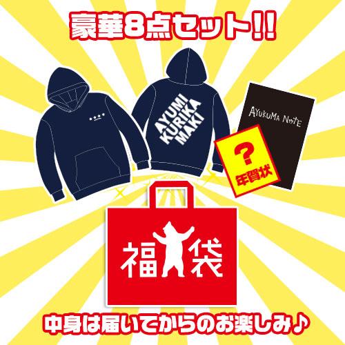 あゆくま2017福熊(ふくま)袋