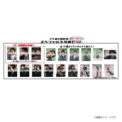 [DISH//]【FC会員限定】北村匠海 23歳生誕記念 スペシャル生写真セット