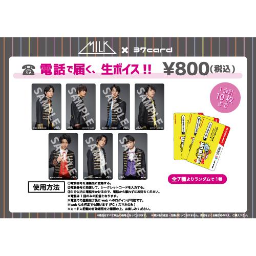 [M!LK]M!LK×37card(ボイスカード)
