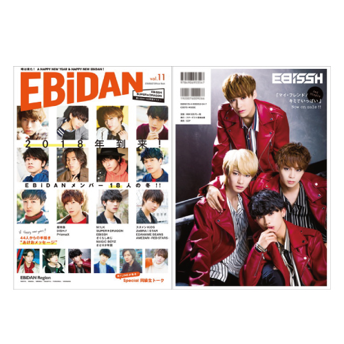 [EBiDAN]EBiDAN vol.11 (通常版)