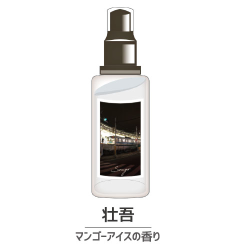 [SUPER★DRAGON]SUPER★DRAGONルームフレグランススプレー(壮吾/マンゴーアイスの香り)