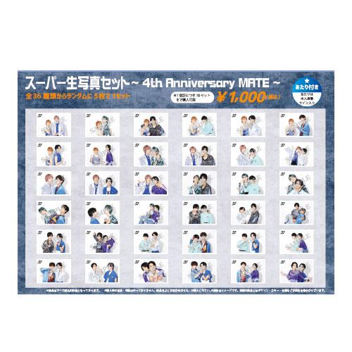 [SUPER★DRAGON]スーパー生写真セット~4th Anniversary MATE〜
