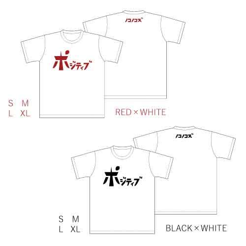 公式ファンクラブ【のこのこズ】のこのこズ ポジティブTシャツ