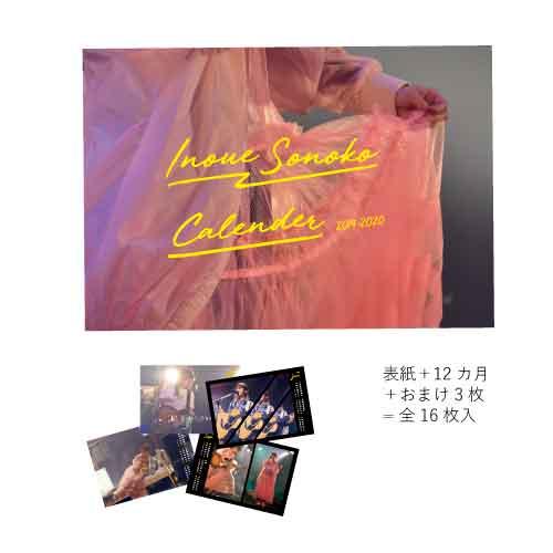 公式ファンクラブ【のこのこズ】Calendar2019-2020