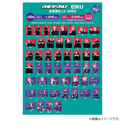 [ONE N' ONLY]EIKU 生写真セット #003