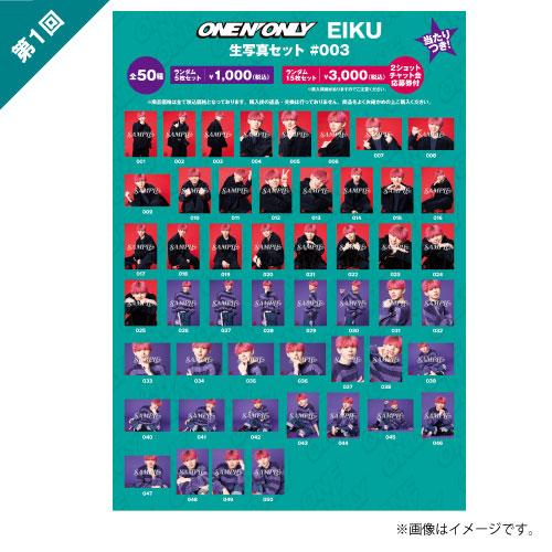 [ONE N' ONLY]【第1回/2ショットチャット会応募券付き】EIKU 生写真セット #003