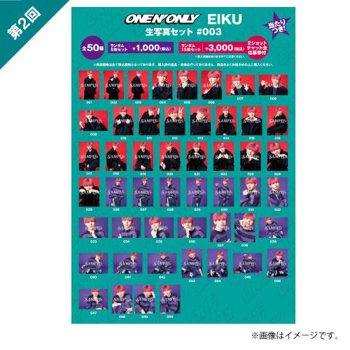 [ONE N' ONLY]【第2回/2ショットチャット会応募券付き】EIKU 生写真セット #003