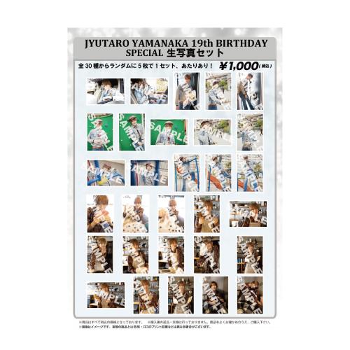 [M!LK]JYUTARO YAMANAKA 19th BIRTHDAY SPECIAL生写真セット