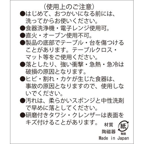 【美山加恋】とっくり&おちょこセット