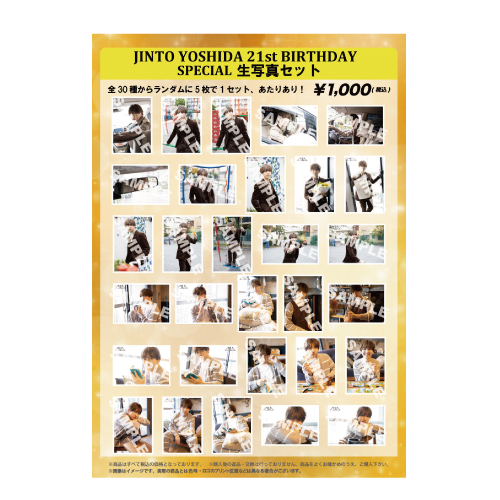 [M!LK]JINTO YOSHIDA 21st BIRTHDAY SPECIAL生写真セット