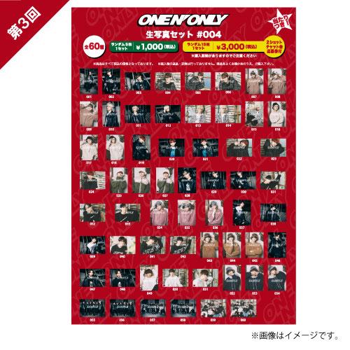[ONE N' ONLY]【第3回/2ショットチャット会応募券付き】ONE N' ONLY 生写真セット #004(TETTA・HAYATO・KENSHIN)