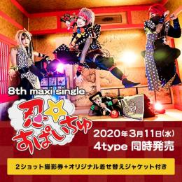 BabyKingdom 8th maxi single「忍☆すぱいちゅ」<2ショット撮影券+着せ替えジャケット付>