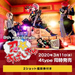 BabyKingdom 8th maxi single「忍☆すぱいちゅ」<2ショット撮影券>
