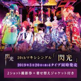 己龍 20th maxi single「閃光」 <トーク+2ショット撮影券+着せ替えジャケット付>