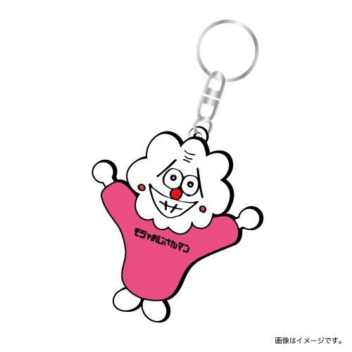 [M!LK]SWEET CHRISTMAS モジャおじさんマン ラバーキーホルダー Produce by HAYATO