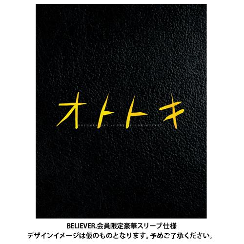 【BELIEVER.会員限定】映画 『オトトキ』【初回生産限定】(Blu-ray1枚+DVD2枚=3枚組)