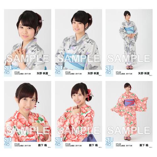 STU48 2017年8月度netshop限定ランダム生写真「浴衣」5枚セット