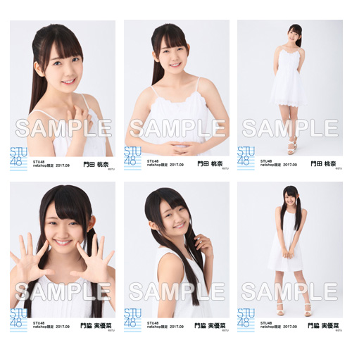 STU48 2017年9月度netshop限定ランダム生写真「白ワンピース」5枚セット