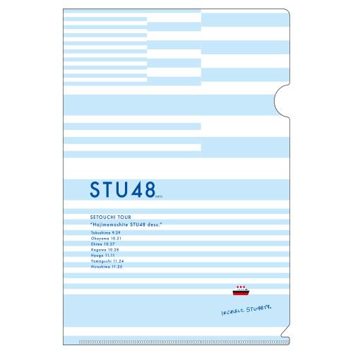 STU48 瀬戸内7県ツアー オリジナルクリアファイル