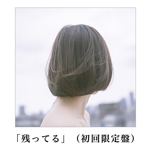 【吉澤嘉代子】「残ってる」ファンクラブ限定セット