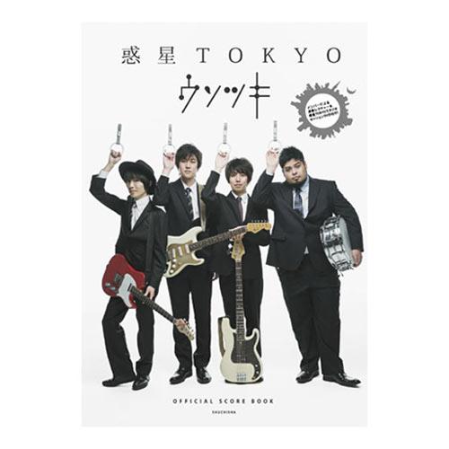 【ウソツキ】ウソツキ公式「惑星TOKYO」スコアブック