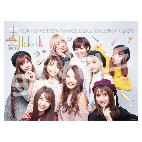 【東京パフォーマンスドール】オフィシャルカレンダー2018 「素DOLL」(特典:浜崎香帆 直筆一言メッセージ入り年賀状)