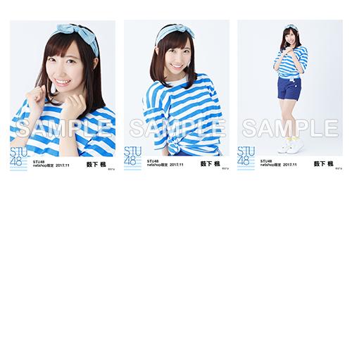 STU48 2017年11月度netshop限定ランダム生写真「ボーダーTシャツ」5枚セット