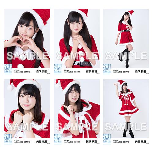 STU48 2017年12月度netshop限定ランダム生写真「サンタクロース」5枚セット