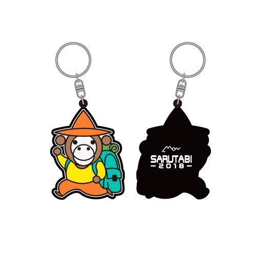 猿旅2018 サル吉ラバーキーホルダー