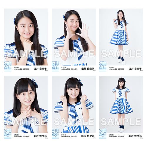STU48 2018年2月度netshop限定ランダム生写真5枚セット