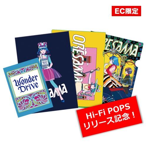 【ORESAMA】Hi-Fi POPSリリース記念 EC限定!クリアファイルセット