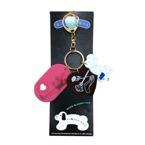 【吉澤嘉代子】犬と魔法のキーホルダー